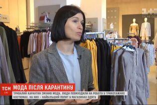 Зміна моди через карантин: люди виходять на роботу у трикотажних костюмах