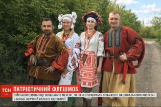 Флешмоб военных: украинские бойцы сняли видео с перевоплощением