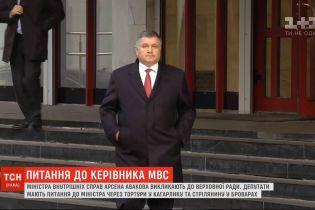 Депутаты в Раде ждут отчет Арсена Авакова