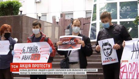 В Днепре и Одессе несколько десятков человек с плакатами требовали отставки Арсена Авакова