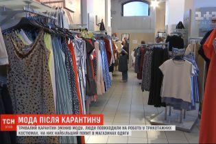 Мода після карантину: як змінилися тренди і на який одяг найбільший попит