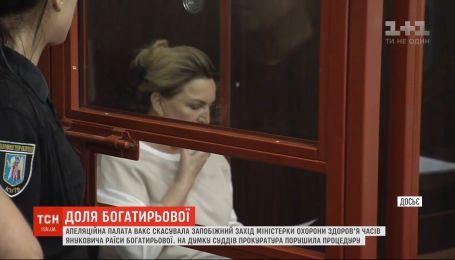 Апеляційна палата скасувала запобіжний захід для Раїси Богатирьової