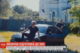 Выпускник Черновицкого лицея записал рэп-песню для подготовки к ВНО по математике