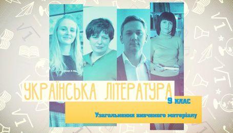9 класс. Украинская литература. Обобщение изученного материала. 9 неделя, пт