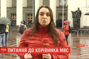 """""""Долой Авакова!"""": под Радой протестующие требуют увольнения министра внутренних дел"""