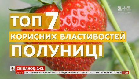 """""""Сніданок"""" рассказал топ-7 полезных свойств клубники"""