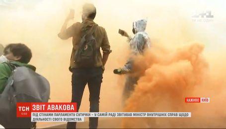 Протесты под Радой: чего требовали митингующие и о чем отчитывался Аваков