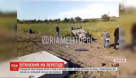 На железнодорожном переезде в Запорожье поезд сбил автомобиль, есть погибшие
