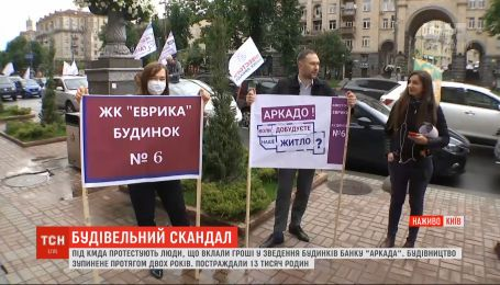 В центре Киева митингуют люди, вложившие деньги в строительство квартир