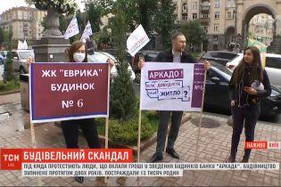 У центрі Києва мітингують люди, які вклали гроші у будівництво квартир