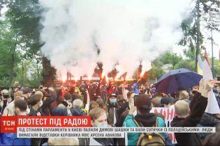 Под Радой несколько сотен человек требовали отставки министра МВД Арсена Авакова