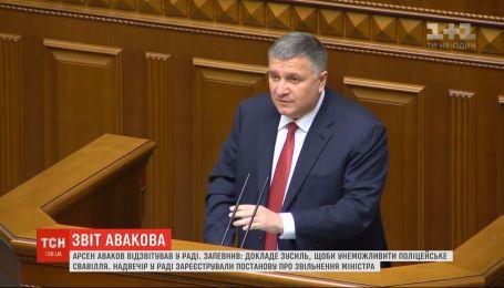 Арсен Аваков обещал ввести тщательную проверку работы Нацполиции