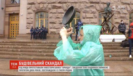 """Под стены КГГА на акцию протеста вышли возмущенные инвесторы банка """"Аркада"""""""