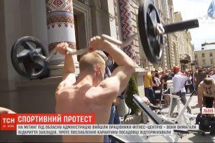 Под стенами городского совета Львова работники фитнес-центров требовали открытия заведений