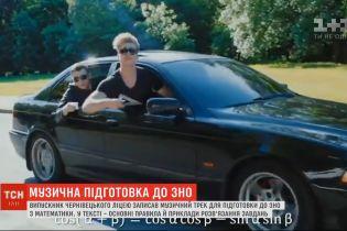 В Черновцах выпускник лицея записал математический хип-хоп для подготовки к ВНО