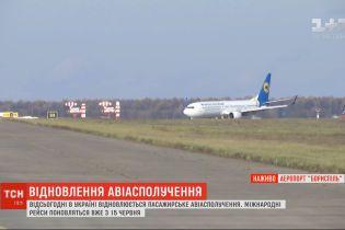 """Возобновление авиасообщения: из аэропорта """"Борисполь"""" вылетели два борта в Днепр и Одессу"""