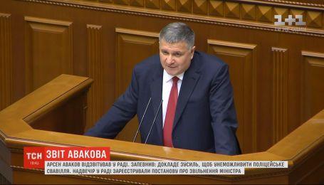 В Раду внесли постановление об увольнении министра МВД Арсена Авакова