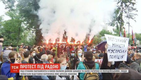 Толкотня, файеры и дымовые шашки: под ВР люди требовали отставки главы МВД Авакова