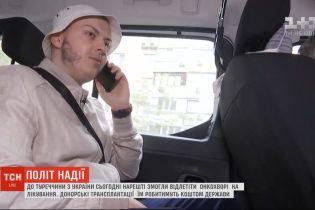 До Туреччини з України нарешті змогли відлетіти онкохворі на лікування