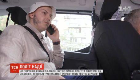 В Турцию из Украины наконец-то смогли улететь онкобольные на лечение