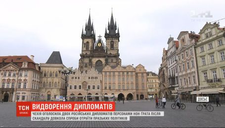 Чехия выдворяет двух российских дипломатов после скандала вокруг попытки отравить пражских политиков