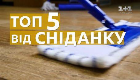 Топ-5 правил идеальной уборки в доме
