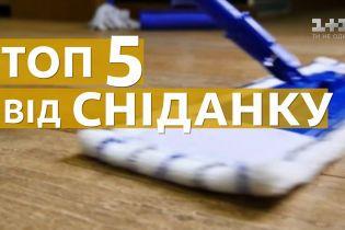 Топ-5 правил ідеального прибирання в оселі