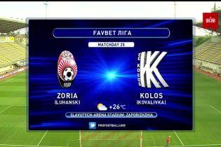 Заря - Колос - 1:0. Обзор матча