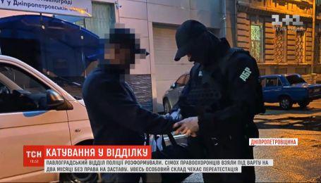 В Павлограде расформировали отделение, где полицейские заставляли людей воровать и торговать наркотиками