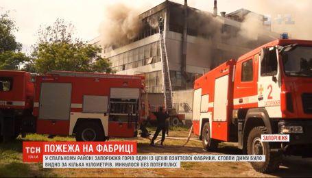 В спальном районе Запорожья горел один из цехов обувной фабрики