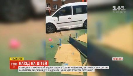 В Киевской области водитель задним ходом въехал на площадку, где играли дети