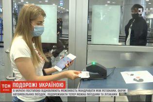В Україні поступово відновлюють можливість мандрувати між регіонами