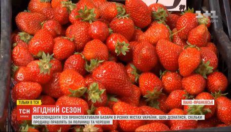Ягодный сезон: сколько стоит клубника и черешня в разных регионах Украины
