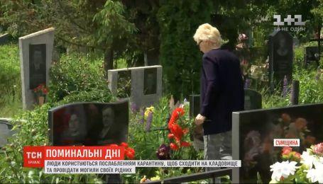 Ослабление карантина наконец-то позволило людям навестить могилы родных: как прошла родительская суббота