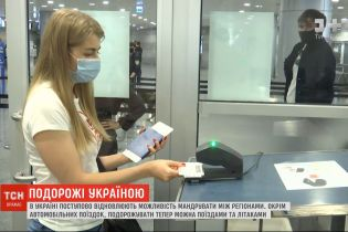 В Украине постепенно возобновляют возможность путешествовать между регионами