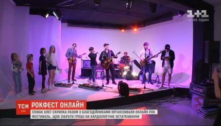 Певец Олег Скрипка вместе с благотворителями организовали рок-фестиваль онлайн