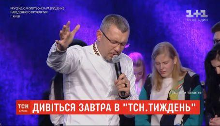 Як самоназваний апостол Володимир Мунтян став прокляттям для своїх жертв – дивіться в ТСН.Тиждень