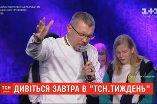 Как самоназванный апостол Владимир Мунтян стал проклятием для своих жертв - смотрите в ТСН.Тиждень