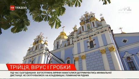 Украинцы празднуют Троицу и посещают кладбища с соблюдением карантинных правил