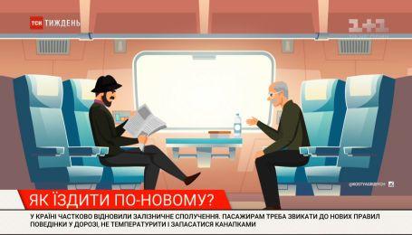 Разморозка железных дорог: что думают украинцы о восстановленном курсировании украинских поездов