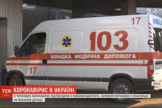 В Черновцах COVID-19 подтвердили у новорожденного