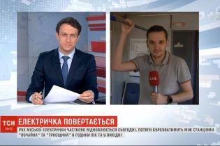 В Киеве частично восстановили движение городской электрички: куда можно доехать и при каких условиях