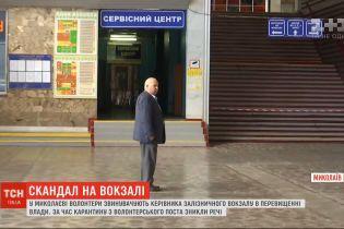 В Николаеве волонтеры обвиняют начальника железнодорожного вокзала в превышении власти