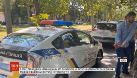 У Одесі водій без документів на авто збив на пішохідному переході чотирьох дітей