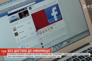 """У Білорусі планують завадити доступу громадян до """"шкідливої"""" інформації"""