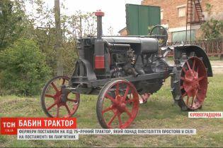 В Кировоградской области фермеры решили отремонтировать трактор, который стоял в селе как памятник