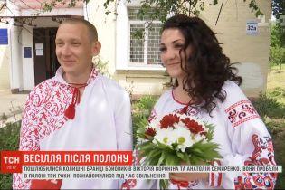 """Свадьба со вкусом свободы: в Луганской области поженились бывшие пленные """"ЛНР"""""""