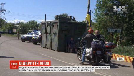 На Донбасі після суворого карантину відкривають пункти пропуску