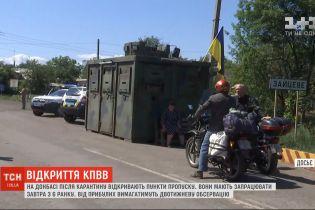 На Донбассе после строгого карантина открывают пункты пропуска