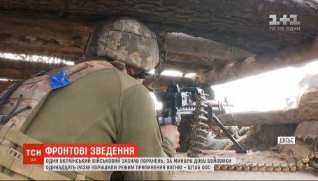 Один украинский военный получил ранения на передовой – штаб ООС